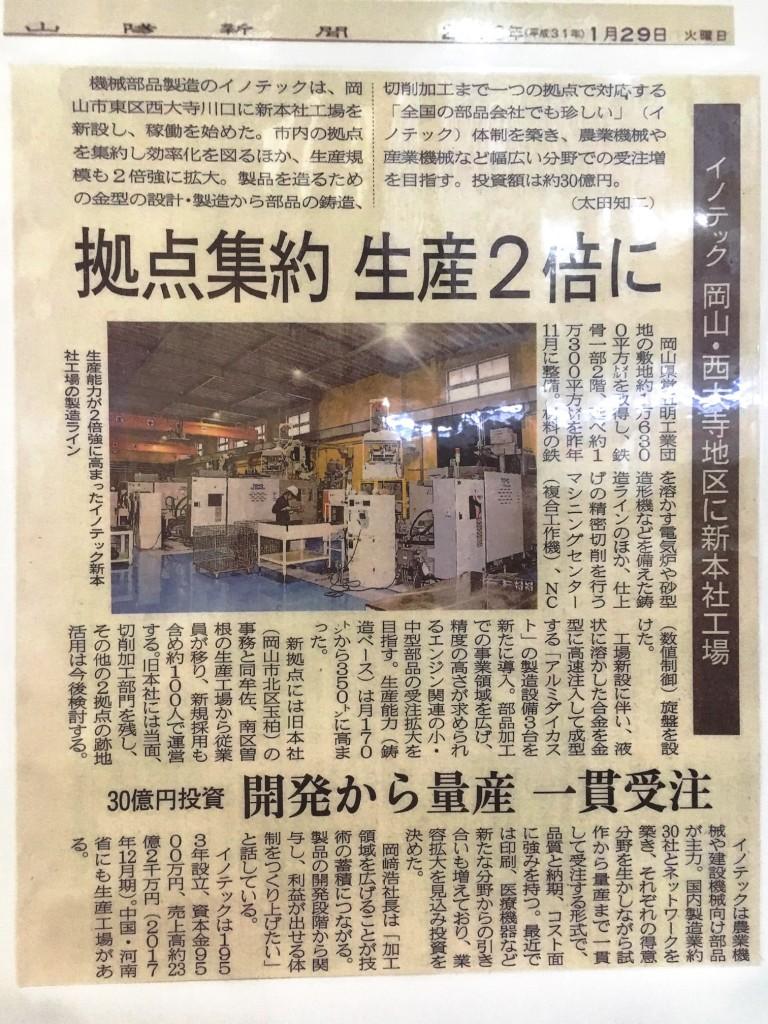 山陽新聞H31.1.29