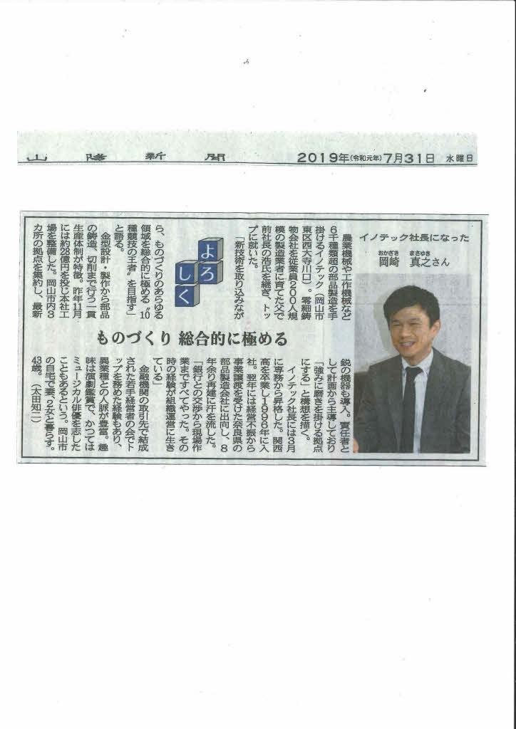 山陽新聞掲載記事(2019年7月31日)