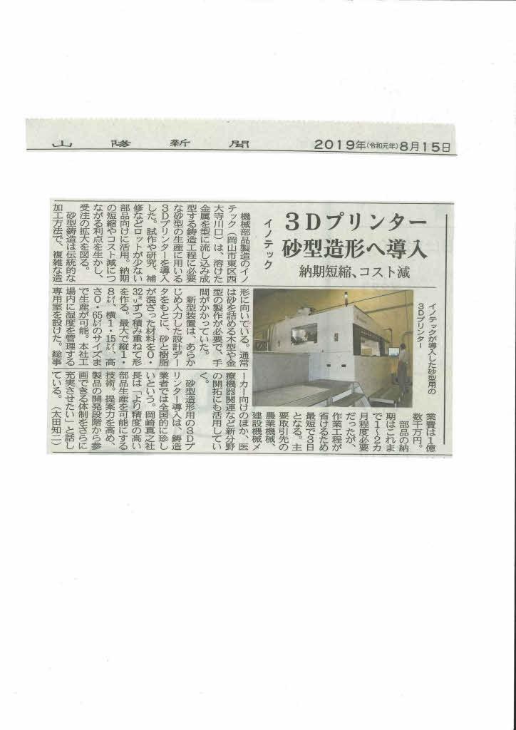 山陽新聞掲載記事(2019年8月15日)