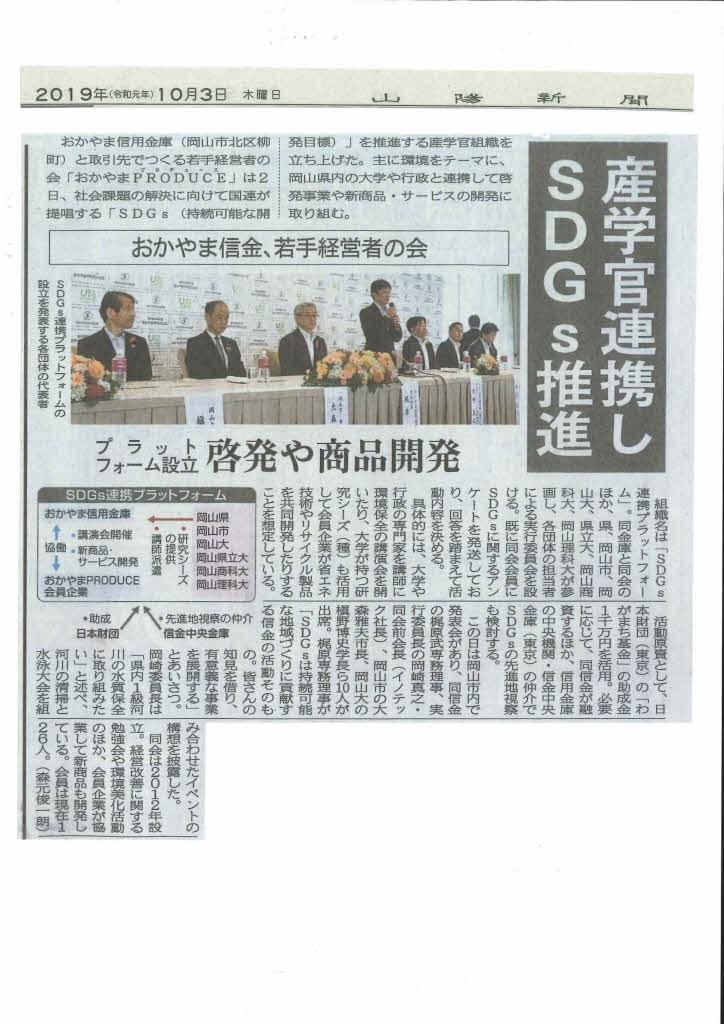 山陽新聞掲載記事(2019年10月3日)