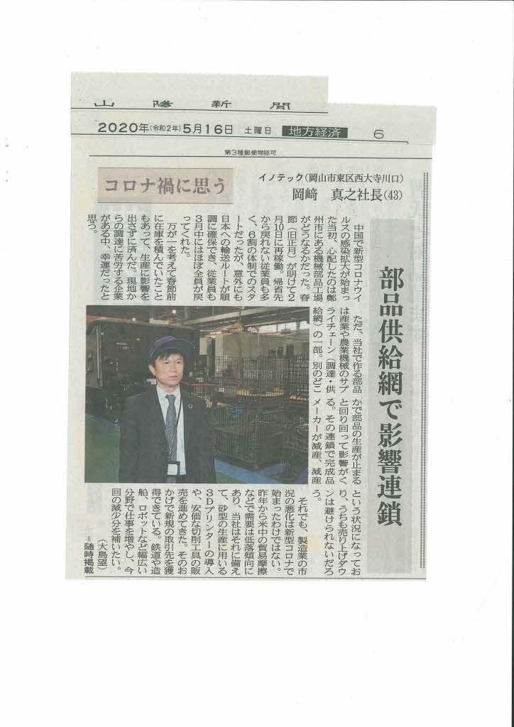 山陽新聞掲載記事(2020年05月16日)コロナ禍に思う