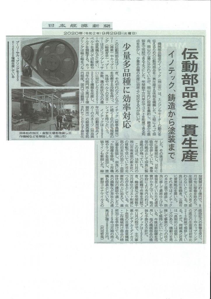 日本経済新聞9.29_p001