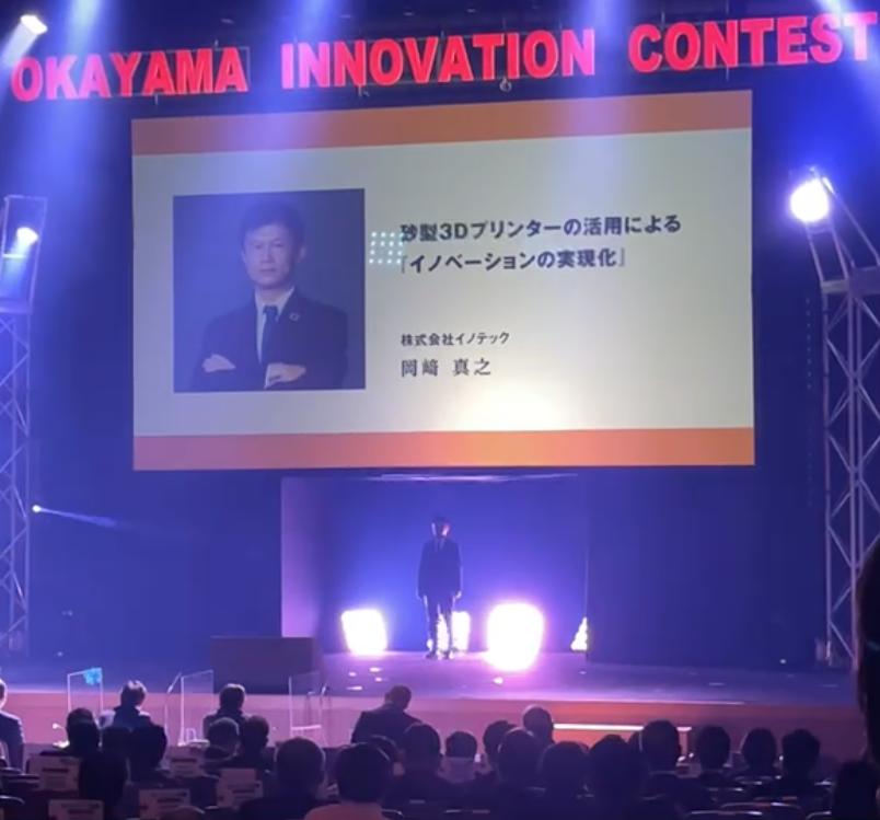 イノベーションコンテスト②