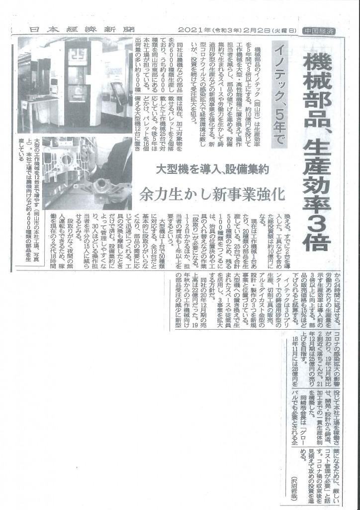 日本経済新聞掲載記事(2021年2月2日_